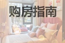 购房指南∣终于凑齐首付买了一套房!买房后┈